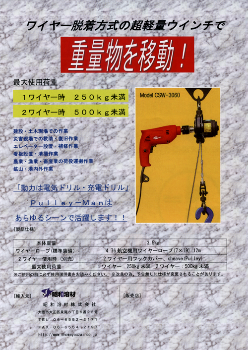 pulley2.png